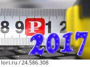 Купить «2017 год на фоне финансового символа», фото № 24586308, снято 12 февраля 2016 г. (c) Сергеев Валерий / Фотобанк Лори