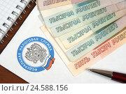 Купить «Письмо из налоговой службы и российские деньги», эксклюзивное фото № 24588156, снято 12 декабря 2016 г. (c) Юрий Морозов / Фотобанк Лори