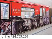 Купить «Кинопоезд в московском метро», фото № 24755236, снято 21 декабря 2016 г. (c) Victoria Demidova / Фотобанк Лори