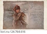 """Купить «""""Снег на полях, лед на реках, вьюга гуляет… Когда это бывает?"""" Открытка. Елизавета Меркурьевна Бем. (1843 – 1914)», иллюстрация № 24764616 (c) Дмитрий Лукин / Фотобанк Лори"""