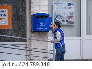 Купить «Выемка писем из почтового ящика», эксклюзивное фото № 24789348, снято 28 декабря 2016 г. (c) Алёшина Оксана / Фотобанк Лори