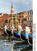 Купить «Италия. Венеция. Традиционные гондолы с железными носовыми украшениями отражаются в воде Гранд-канала», фото № 24790876, снято 9 октября 2016 г. (c) Виктория Катьянова / Фотобанк Лори