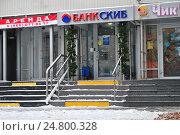 Купить «Банк «СКИБ». Операционный офис «Якиманка». Улица Большая Якиманка, 32. Москва», эксклюзивное фото № 24800328, снято 3 декабря 2016 г. (c) lana1501 / Фотобанк Лори
