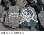 Невена Коканова. Портрет на камне (2016 год). Редакционное фото, фотограф Юлия Франтова / Фотобанк Лори