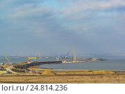 Купить «Строительство моста через Керченский пролив со стороны Таманского полуострова. Россия, январь 2017 года», фото № 24814236, снято 4 января 2017 г. (c) Наталья Гармашева / Фотобанк Лори