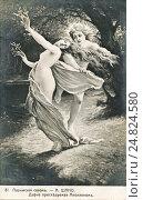 Купить «Дафна, преследуемая Аполлоном. Старая дореволюционная открытка», иллюстрация № 24824580 (c) Victoria Demidova / Фотобанк Лори