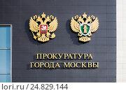 Купить «Прокуратура города Москвы», фото № 24829144, снято 1 сентября 2015 г. (c) Юрий Губин / Фотобанк Лори