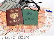 Купить «Паспорт, трудовая книжка, ручка, очки и калькулятор на фоне денег», эксклюзивное фото № 24832240, снято 9 января 2017 г. (c) Яна Королёва / Фотобанк Лори