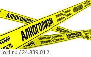 Купить «Алкоголизм. Хроническая зависимость. Желтая оградительная лента», иллюстрация № 24839012 (c) WalDeMarus / Фотобанк Лори