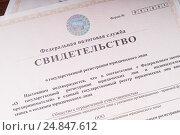 Свидетельство о государственной регистрации юридического лица. Стоковое фото, фотограф Сергей Лабутин / Фотобанк Лори