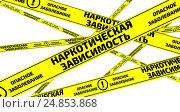 Купить «Наркотическая зависимость. Опасное заболевание. Желтая оградительная лента», иллюстрация № 24853868 (c) WalDeMarus / Фотобанк Лори