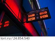 Купить «Табло обмена валюты доллара США и евро», фото № 24854540, снято 12 января 2017 г. (c) Victoria Demidova / Фотобанк Лори