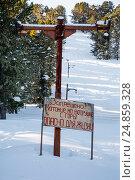 """Купить «Плакат на горнолыжной трассе """"Запрещено! Катание на ватрушке с горы ОПАСНО ДЛЯ ЖИЗНИ!""""», эксклюзивное фото № 24859328, снято 5 января 2017 г. (c) Great Siberia Studio / Фотобанк Лори"""