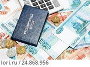 Купить «Студенческий билет, российские деньги и калькулятор. Выплата стипендии студенту», фото № 24868956, снято 6 января 2017 г. (c) Наталья Осипова / Фотобанк Лори