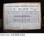 Купить «Расписание рабочего дня водителя трамвая», фото № 24888624, снято 16 августа 2013 г. (c) Дмитрий Гаврилюк / Фотобанк Лори