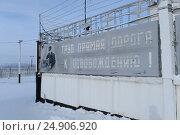 Типичный тюремный пейзаж. Исправительная система Россия УФСИН. Колония особо -строгого режима. (2015 год). Редакционное фото, фотограф Mikhail Erguine / Фотобанк Лори