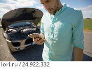 Купить «close up of man with smartphone and broken car», фото № 24922332, снято 12 июня 2016 г. (c) Syda Productions / Фотобанк Лори