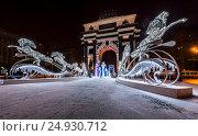 Купить «Новогоднее и рождественское световое украшение города. Россия, Москва, Триумфальная арка», фото № 24930712, снято 4 января 2017 г. (c) Николай Сачков / Фотобанк Лори