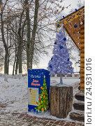Купить «Почтовый ящик для почты Деду Морозу в городе Владимир», эксклюзивное фото № 24931016, снято 22 января 2017 г. (c) Макаров Алексей / Фотобанк Лори