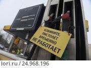 Купить «Жанры. Работа АЗС в Москве.», фото № 24968196, снято 26 января 2017 г. (c) Антон Белицкий / Фотобанк Лори