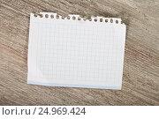 Купить «Torn-off sheet of notebook», фото № 24969424, снято 21 сентября 2018 г. (c) Яков Филимонов / Фотобанк Лори
