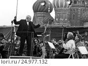 Купить «Мстислав Ростропович дирижирует оркестром на Красной площади, сентябрь 1993 года», фото № 24977132, снято 16 февраля 2020 г. (c) Борис Кавашкин / Фотобанк Лори