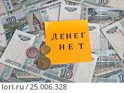 Купить «Деньги закончились», фото № 25006328, снято 29 января 2017 г. (c) Sashenkov89 / Фотобанк Лори