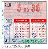 Билет лотереи спортлото выпущенный в СССР, 1970 года. Редакционная иллюстрация, иллюстратор Евгений Мухортов / Фотобанк Лори