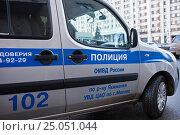 Купить «Автомобиль патрульный полицейский», фото № 25051044, снято 2 февраля 2017 г. (c) Victoria Demidova / Фотобанк Лори