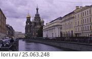 Купить «St Petersburg Time Lapse Photography Cathedral On The Spilled Blood», видеоролик № 25063248, снято 7 сентября 2016 г. (c) Владимир Ковальчук / Фотобанк Лори