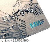 Купить «Пластиковая карта МИР НСПК», фото № 25065860, снято 8 апреля 2020 г. (c) SevenOne / Фотобанк Лори