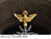Купить «Двуглавый имперский орел на воротах Зимнего дворца, Санкт-Петербург», фото № 25089960, снято 15 сентября 2013 г. (c) Геннадий Соловьев / Фотобанк Лори