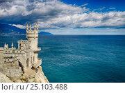 Купить «Крым. Замок «Ласточкино гнездо»», эксклюзивное фото № 25103488, снято 28 сентября 2013 г. (c) Яна Королёва / Фотобанк Лори