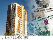 Купить «Новый жилой высотный дом на  фоне российских денег», фото № 25406188, снято 12 февраля 2017 г. (c) Сергеев Валерий / Фотобанк Лори