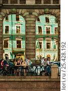 Отражения в панорамных окнах на набережной каналов в Санкт Петербурге, фото № 25428192, снято 11 июля 2011 г. (c) Эдуард Паравян / Фотобанк Лори