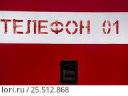 """Купить «Информационная надпись """"Телефон 01"""" на пожарном автомобиле МЧС в России», эксклюзивное фото № 25512868, снято 11 февраля 2017 г. (c) Николай Винокуров / Фотобанк Лори"""