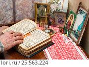 Купить «Пожилой мужчина читает молитвослов перед образами», эксклюзивное фото № 25563224, снято 12 февраля 2017 г. (c) Короленко Елена / Фотобанк Лори