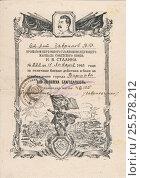 Купить «Благодарность.1945г.», иллюстрация № 25578212 (c) Александр Гаврилов / Фотобанк Лори