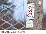 """Купить «Информационный знак """"Не влезай, убьет!""""», фото № 25618340, снято 25 февраля 2017 г. (c) Роман Рожков / Фотобанк Лори"""