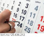 Купить «Женская рука указывает авторучкой дату на календаре», эксклюзивное фото № 25636212, снято 6 февраля 2017 г. (c) Игорь Низов / Фотобанк Лори