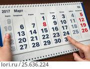 Купить «Девушка указывает пальцем дату на календаре», эксклюзивное фото № 25636224, снято 6 февраля 2017 г. (c) Игорь Низов / Фотобанк Лори