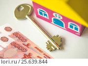 Купить «Ключ от квартиры на фоне российских денег», фото № 25639844, снято 7 августа 2016 г. (c) Сергеев Валерий / Фотобанк Лори