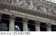 Zoom in view at facade of New York Stock Exchange Building (2016 год). Стоковое видео, видеограф Igor Vorobyov / Фотобанк Лори