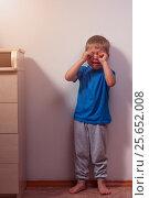 Купить «Little crying boy staying in corner. Abused child.», фото № 25652008, снято 29 мая 2020 г. (c) Pavel Biryukov / Фотобанк Лори