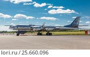 Купить «Tupolev Tu-95 is a Russian four-engine turboprop-powered strategic bomber», фото № 25660096, снято 18 июня 2015 г. (c) Mikhail Starodubov / Фотобанк Лори
