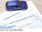 Паспорт транспортного средства и договор купли-продажи на автомобиль. Стоковое фото, фотограф Яна Королёва / Фотобанк Лори