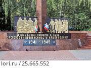 Купить «Памятник воинской славы на улице Керамической в городе Железнодорожном Московской области, Большая Балашиха», эксклюзивное фото № 25665552, снято 21 августа 2016 г. (c) stargal / Фотобанк Лори