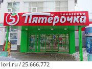 Купить «Nizhny Novgorod, Russia. - February 9.2017. Shop Pyaterochka on the Timiryazev Street 35.», фото № 25666772, снято 9 февраля 2017 г. (c) Владимир Петров / Фотобанк Лори