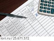Купить «Получение зарплаты. Платёжная ведомость, калькулятор и шариковая ручка», эксклюзивное фото № 25671572, снято 6 февраля 2017 г. (c) Игорь Низов / Фотобанк Лори