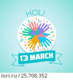 Купить «13 March Holi», иллюстрация № 25708352 (c) Седых Алена / Фотобанк Лори
